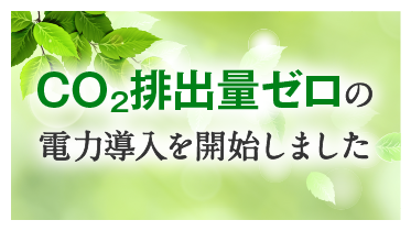 CO2ゼロ電力導入
