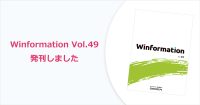 Winformation Vol.49発刊